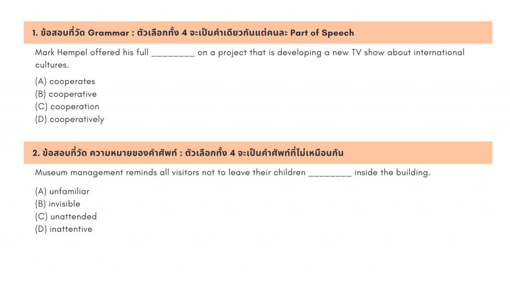 ตัวอย่างข้อสอบ พาร์ท 5 (1)