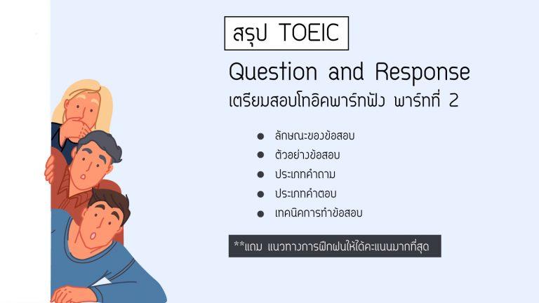 เตรียมสอบ TOEIC ด้วยตัวเอง ตอนที่ 7 - สรุป TOEIC Part 2