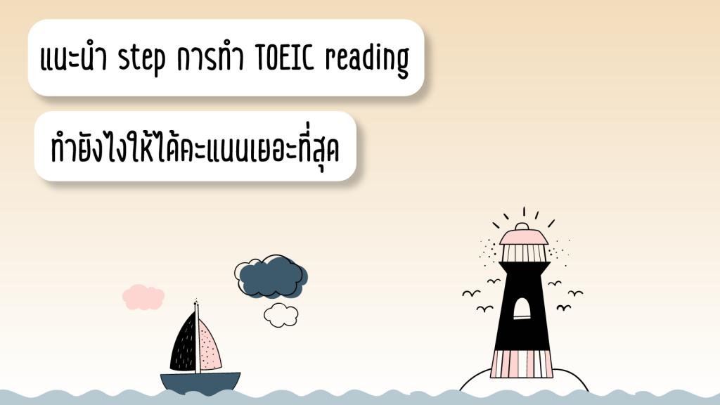 แนะนำ step การทำข้อสอบ Reading ให้ได้คะแนนมากที่สุด