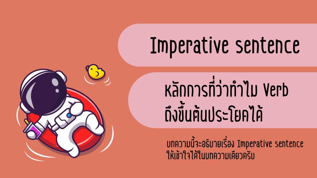 Imperative sentence เข้าใจได้ในบทความเดียว