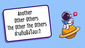 Another / Other Others / The Other The Others ต่างกันยังไงนะ?