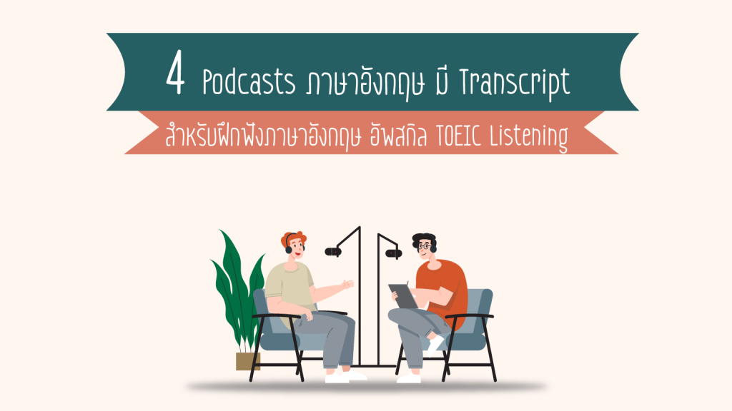 4 podcasts ภาษาอังกฤษ มี Transcript สำหรับฝึก TOEIC Listening