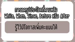 การลดรูปประโยคที่ตามหลัง-While,-When,-Since,-Before-หรือ-After