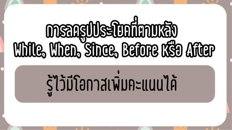 การลดรูปประโยคที่ตามหลัง While, When, Since, Before หรือ After