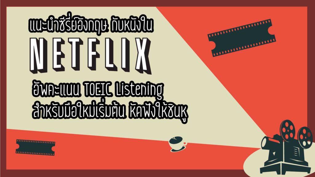 แนะนำซีรี่ย์อังกฤษ กับหนังใน Netflix สำหรับอัพคะแนน TOEIC Listening สำหรับมือใหม่เริ่มต้น หัดฟังให้ชินหู