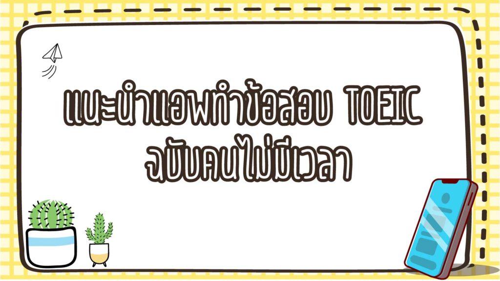 แนะนำแอพทำข้อสอบ TOEIC ฉบับคนไม่มีเวลา มีเฉลยภาษาไทย