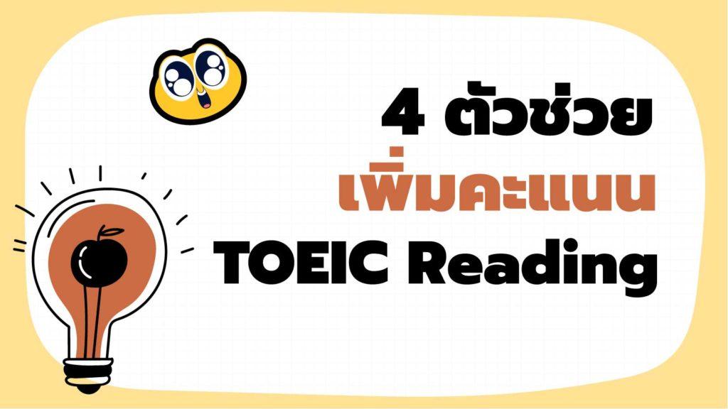 4 ตัวช่วยเพิ่มคะแนน TOEIC Reading